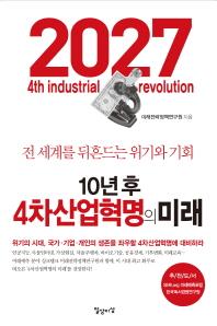 10년 후 4차산업혁명의 미래