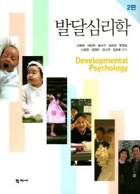 발달심리학(2판)(양장본 HardCover)