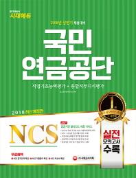 NCS 국민연금공단 직업기초능력평가+종합직무지식평가(2018)