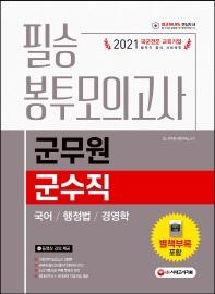 군무원 군수직 필승 봉투모의고사(국어/행정법/경영학)(2021)