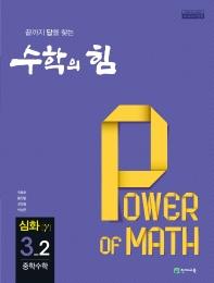 중학 수학 중3-2 심화(감마)(2020)