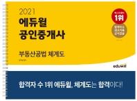 부동산공법 체계도(공인중개사)(2021)(에듀윌)(스프링)