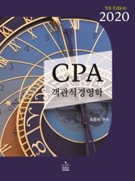 CPA 객관식 경영학(2020)
