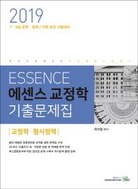 에센스 교정학 기출문제집(2019)