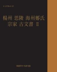양주 사릉 해주정씨 종가 고문서. 2(고문서집성 123)(양장본 HardCover)
