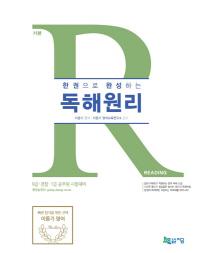 독해원리(Reading 기본)(2017)(한 권으로 완성하는)