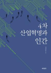 4차 산업혁명과 인간