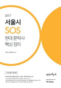 선재국어 서울시 SOS 현대 문학사 핵심 정리(2017)