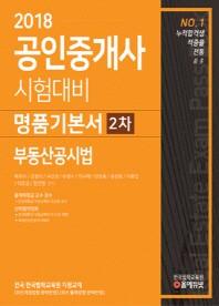 공인중개사시험대비 명품기본서 2차 부동산공시법(2018)