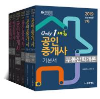 공인중개사 기본서 1차 2차 세트(2019)(전6권)