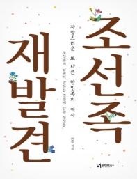 조선족 재발견(큰글자책)