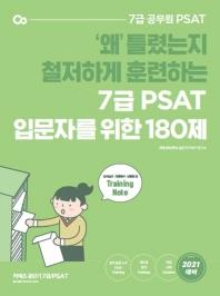 7급 PSAT 입문자를 위한 180제(2021)