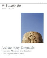 현대 고고학 강의(영남문화재연구원 학술총서 3)