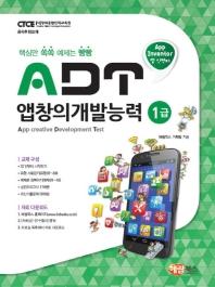 ADT 앱창의개발능력 1급(앱 인벤터)(핵심만 쏙쏙 예제는 빵빵)