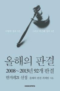 올해의 판결: 2008~2013년 92개 판결