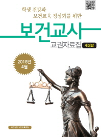보건교사 교권자료집(2018)(학생 건강과 보건교육 정상화를 위한)(개정판)