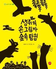 생쥐의 손그림자 숲속 탐험(놀이가 좋아 1)(양장본 HardCover)