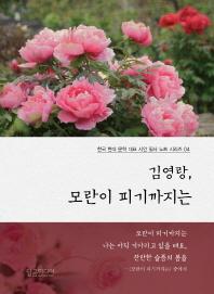 김영랑, 모란이 피기까지는(한국 현대문학 대표 시인 필사노트 시리즈 4)