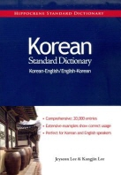 Korean Standard Dictionary