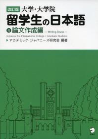 大學.大學院留學生の日本語 4