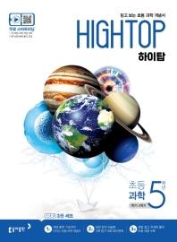 초등 과학 5학년(2020)(하이탑)(전3권)