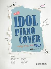 아이돌 피아노 커버 Vol. 4