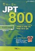 한권으로 끝내는 JPT 800