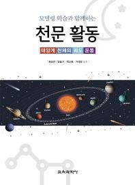 천문 활동(모델링 학습과 함께하는)