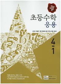 초등 수학 4-1(응용)(2016)