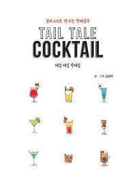 테일 테일 칵테일(Tail Tale Cocktail)