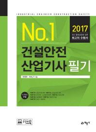 건설안전 산업기사 필기(2017)(No. 1)