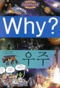 Why 우주(초등과학학습만화 1)(양장본 HardCover)