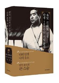 유성 석진경 선생 탄생 100주년 기념 문집 세트