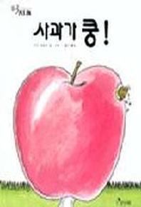 사과가 쿵 정가:8000원