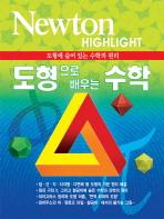 도형으로 배우는 수학 ///8-2