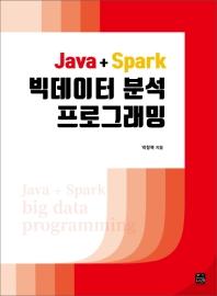 빅데이터 분석 프로그래밍(Java+Spark)