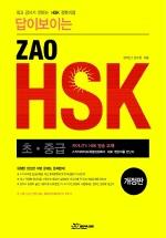 답이 보이는 ZAO HSK(초중급)(부록,TAPE 2개 포함)