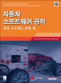 자동차 소프트웨어 공학