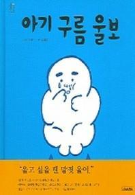 아기 구름 울보(성장그림책)