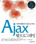 AJAX 웹프로그래밍(기초부터 활용까지 실전으로 배우는)(CD1장포함)