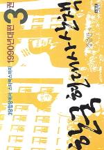 한국 현대사 산책 1990년대편. 3