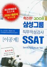 SSAT 직무적성검사 (이공계)(2008)(별책부록1권포함)