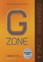 GRAMMAR ZONE 기본편. 2