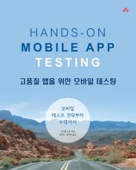 고품질 앱을 위한 모바일 테스팅(에이콘 소프트웨어 테스팅 시리즈)