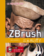 ZBRUSH(CG현장 실무를 위한)(CD1장포함)