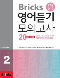 중학 영어듣기 모의고사 20. 2(Bricks)(CD1장포함)