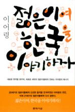 젊은이여 한국을 이야기하자 (책 아래면에 이름 표시 있음)