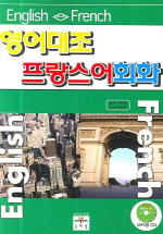 영어대조 프랑스어회화