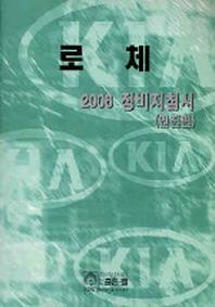 로체 정비지침서(엔진편)(2006)