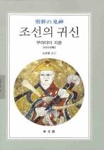 조선의 귀신(문예신서 34)